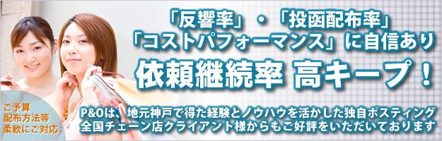 P&Oは、地元神戸で得た経験とノウハウを活かした独自ポスティングで、全国チェーン店クライアント様からもリピート率が高くご好評いただいております。全国チェーン店クライアント様からもご好評をいただいております