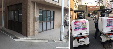 株式会社P&O阪神営業所外観