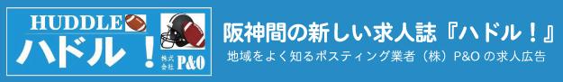 阪神間の新しい求人誌「ハドル!」