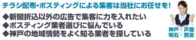 チラシ配布・ポスティングによる集客は当社にお任せを!新聞折込以外の広告で集客に力を入れたい。ポスティング豪奢選びに悩んでいる。神戸の地域情勢をよく知る業者を探している。神戸・芦屋・明石・西宮