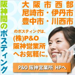 株式会社P&O阪神営業所(ピーアンドオー ハンシンエイギョウショ)のご案内